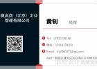 北京投资基金管理公司转让、可办理私募牌照备案