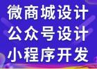 武汉微信小程序制作