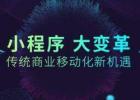 郑州小程序开发,揭秘关于小程序开发的那些常见套路