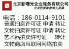 北京文物拍卖公司艺术品拍卖文物商店互联网网络拍卖公司转让