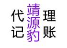 北京市代理记账报税优惠