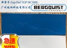 贝格斯Gap Pad HC 3.0导热硅胶片GPHC3.0