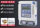 出租房商品房专用电表