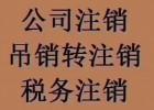 重庆渝北区企业变更与注销