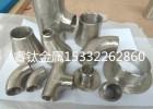镍管件,镍弯头,镍翻边,镍异径管,镍焊接管
