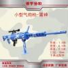 河南振宇协和游艺设备气炮枪山东打靶游乐射击玩具气泡枪