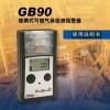 电厂用英思科GB90便携式氢气检测报警仪