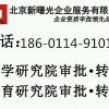 中医研究院注册条件中医研究院经营范围