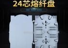 24芯光纖熔纖盤