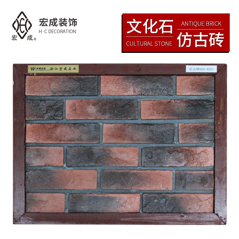 文化砖厂家 宏成仿古砖 外墙文化石 人造文化石生产厂