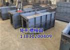 混凝土矩形槽模具模板