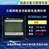长沙威胜DTSD342-9N三相四线电子式多功能电表