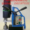 吸力强悍的磁力钻进口磁力钻磁座钻机MD50