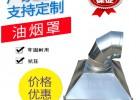 肇庆品牌螺旋风管及配件加工厂专业风管排气罩