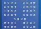 低价转让北京金融服务外包公司