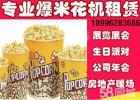 重慶商用爆米花機-重慶市爆米花機出租