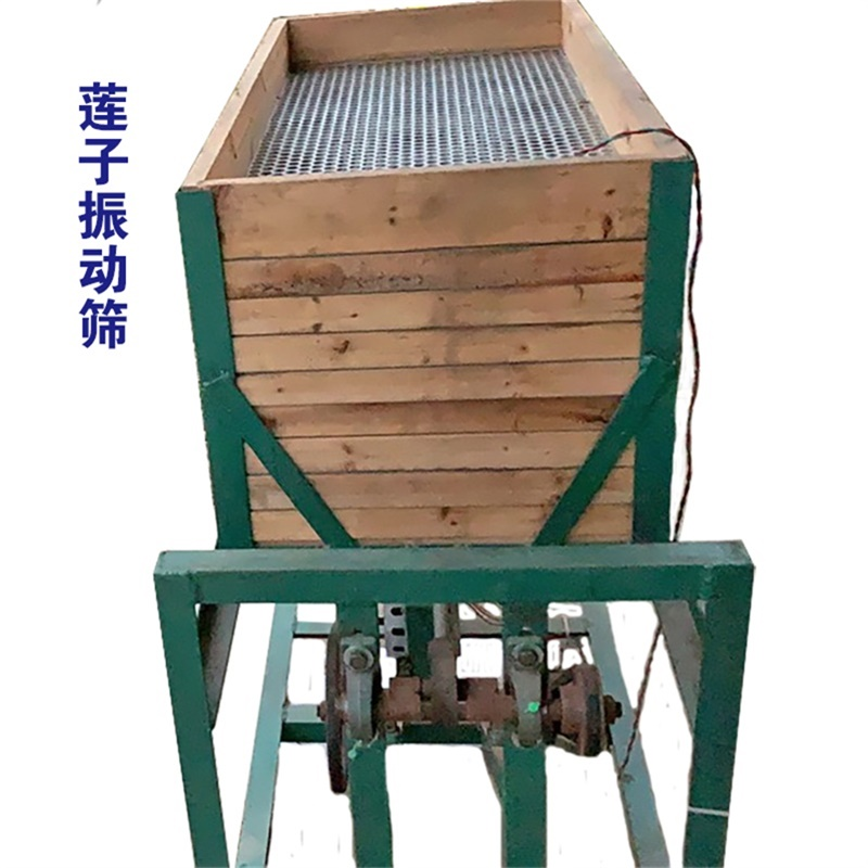 莲子振动筛子 8级颗粒大小分级分类加工机器震动筛选机械设备