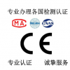 CPC认证亚马逊类目审核清关过审FDA检测CE认证