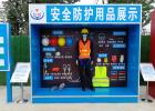 安庆标准化安全体验馆厂家