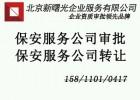 代办北京保安公司注册及保安资质审批