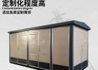 组合式金属雕花板箱变壳体性能优越—欧式箱式外壳加工定制