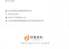 北京1000万证券投资咨询公司特价转让