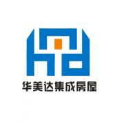 陕西华美达集成房屋工程有限公司