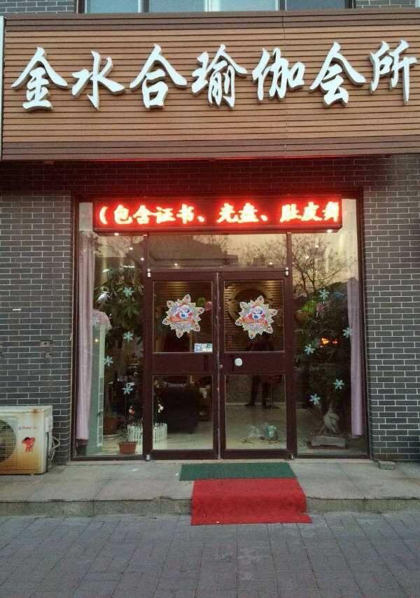 火爆人气课程内观流—青州金水合瑜伽