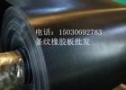 黑色條紋橡膠板,長城橡膠橡膠板,河北橡膠板廠家