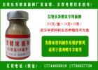供應百牧樂發酵床菌種