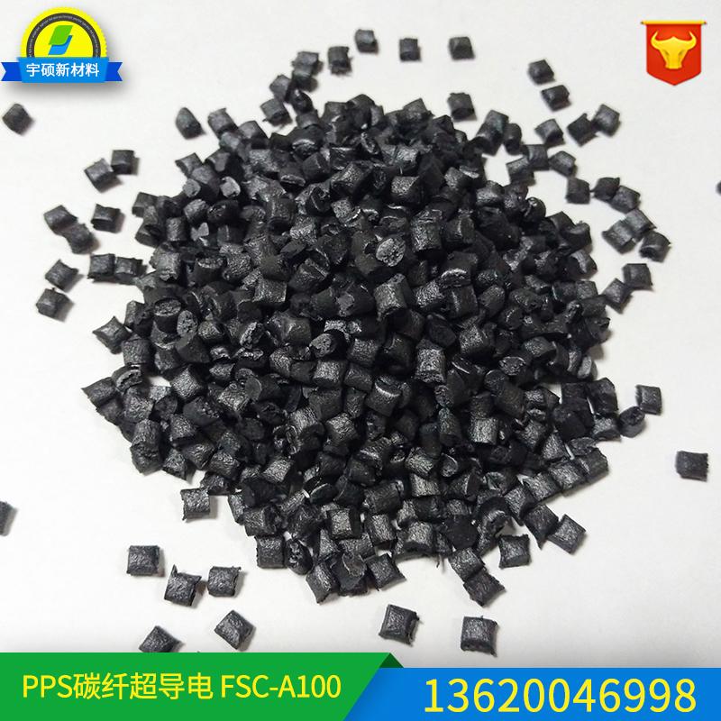 导电PPS(聚苯硫醚) 防静电