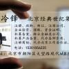 转让北京5000万资产管理公司大概价格