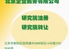 中医研究院注册流程