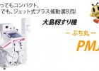 日本大岛去石,去异物稻谷脱壳机,砻谷机PMJ2