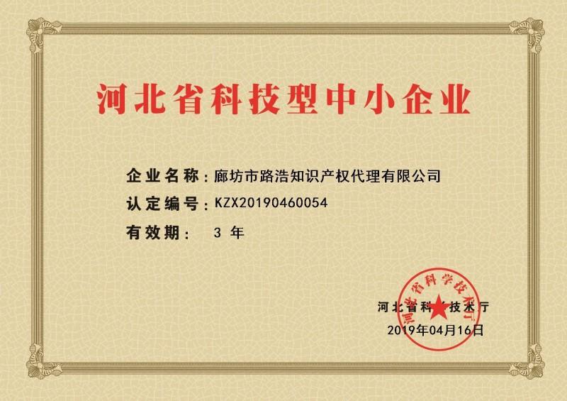 廊坊商标专利科技创新项目申报服务平台