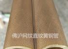 H59空心拉花黄铜管 生产厂家