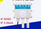 甲醛传感器采集器检测变送器