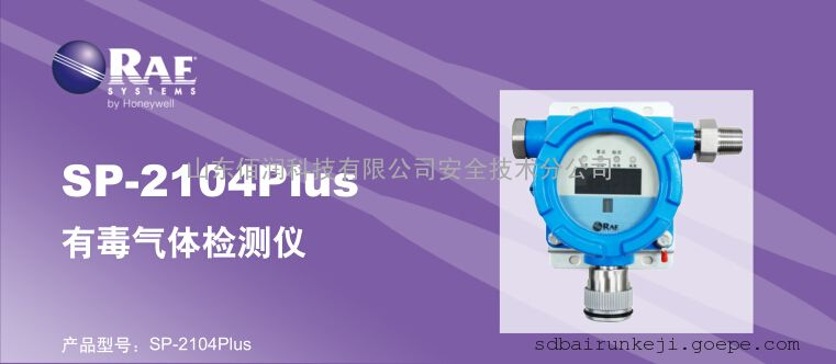 SP-2104pluS华瑞壁挂式多量程气体检测报警仪