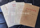 湖南师范大学树达学院档案查询 档案遗失补办 湖南档案托管