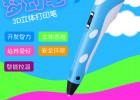 广东中小型企业三维打印笔中创专业品牌