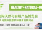 有机谷物/杂粮 有机乳制品2020上海有机食品展览会