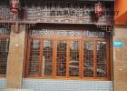 自贡fang腐mu亭子,平台哪儿zuo,huajia地板订制