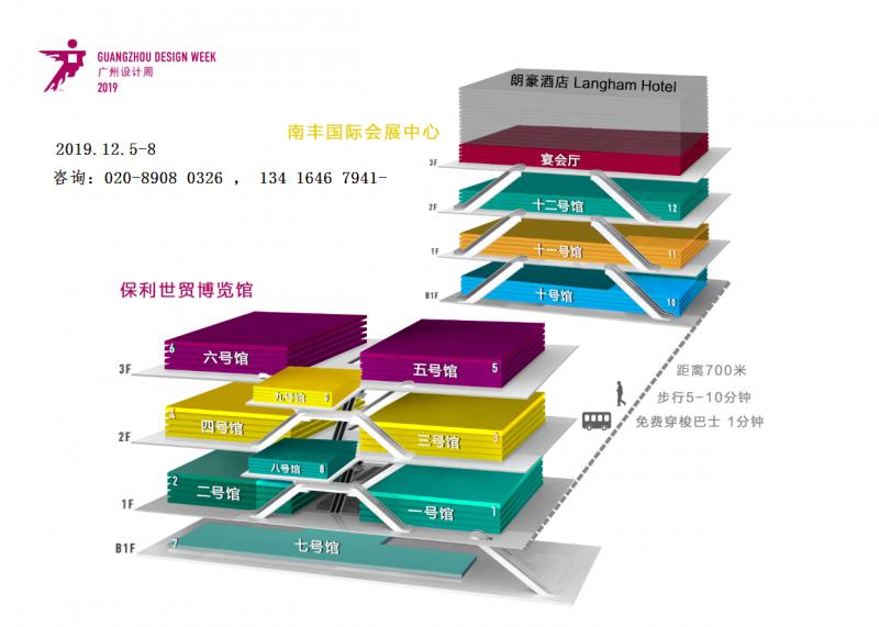 广州设计周总图