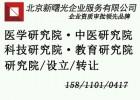 北京中医研究院转让带有技术培训经营范围