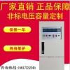 30KVA变频电源 30KW变频稳压电源 调频调压电源厂家