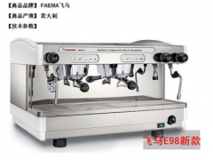 FAEMA E98飞马E98半自动咖啡机,意大利商用咖啡机,
