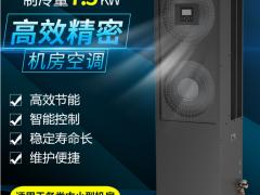 深圳雷迪司机房精密空调恒温恒湿空调厂家报价安装方案