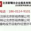 北京影視傳媒/影視制作/影視文化/影業公司 空殼公司轉讓