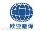西安国外结婚证翻译公司-领事馆指定翻译公司