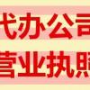 芜湖汽贸公司代理记账一月多少钱